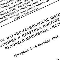 3-я (2:1979) и 4-я (10:1981) школы-семинары по ЧМС. Кострома