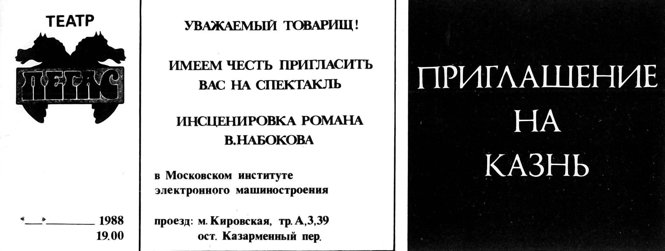 СПЕКТАКЛИ I 16